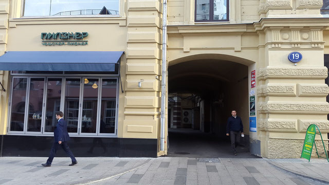 "Вход в арку с улицы ""Кузнецкий Мост"""
